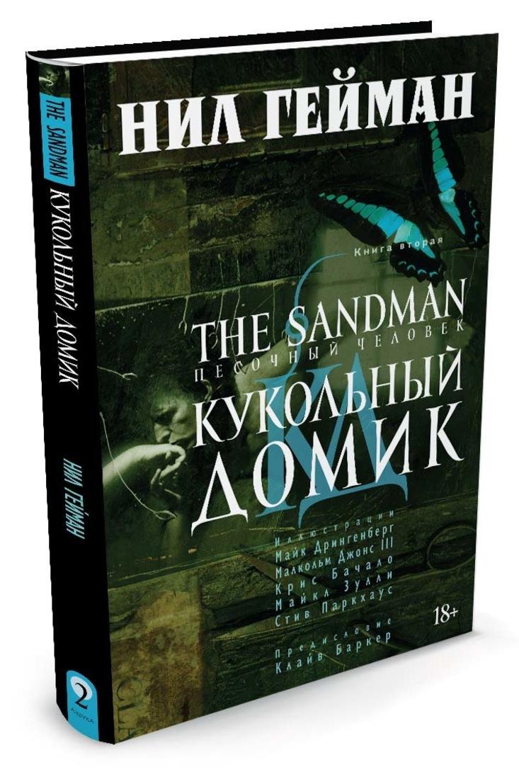 The Sandman. Песочный человек. Книга 2. Кукольный домик | Гейман Нил  #1