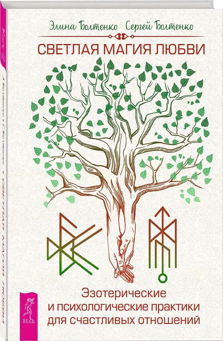 Светлая магия любви. Эзотерические и психологические практики для счастливых отношений   Болтенко Элина #1