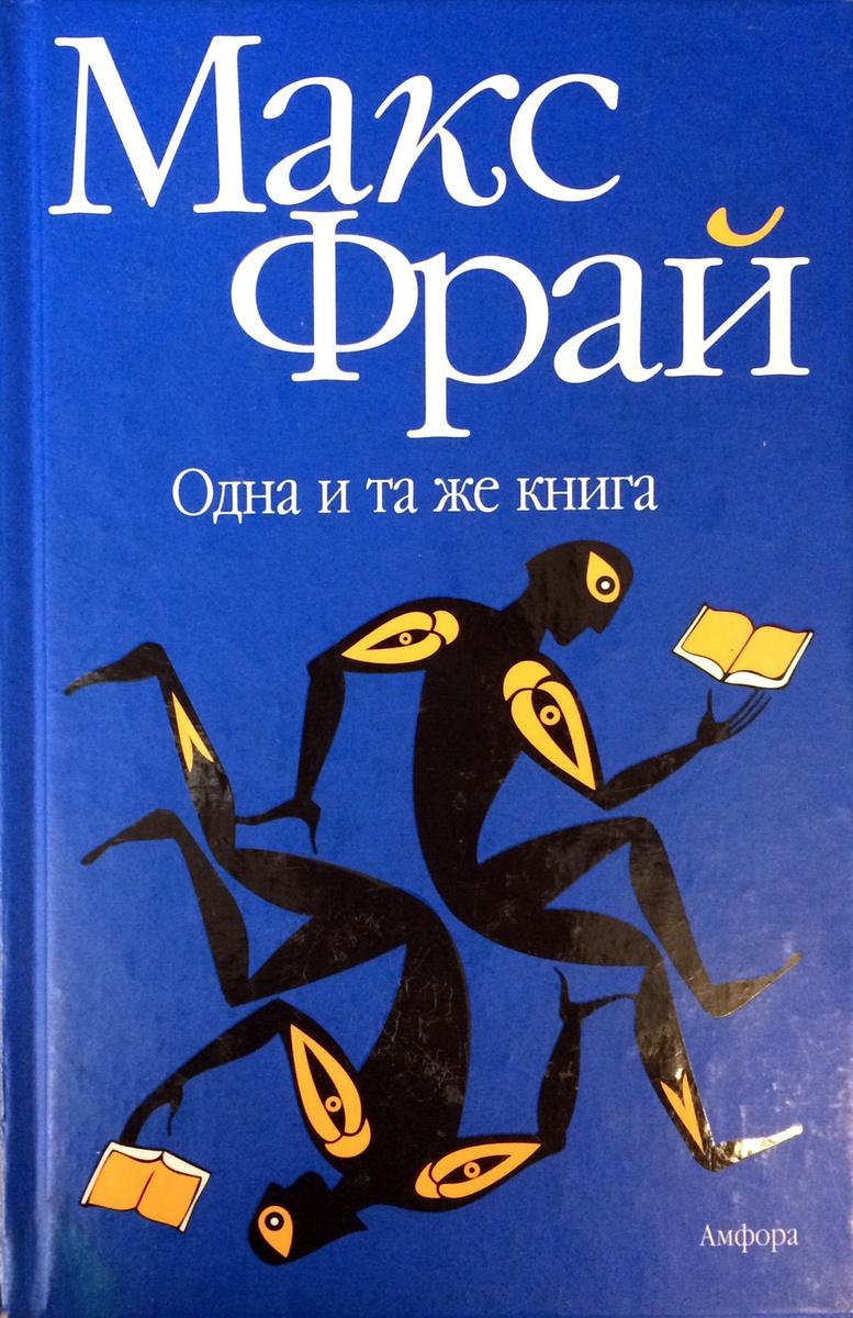 Одна и та же книга #1