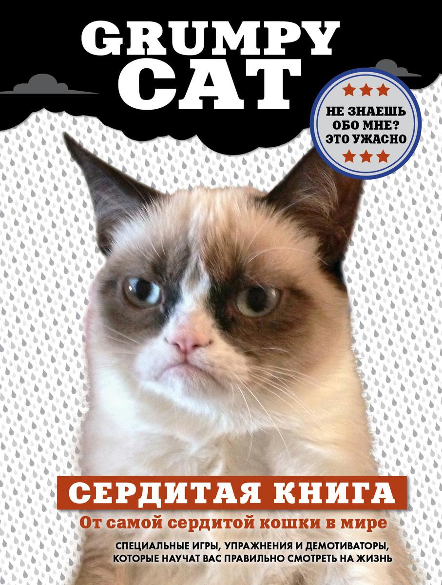 Grumpy Cat. Сердитая книга от самой сердитой кошки в мире | Нет автора  #1