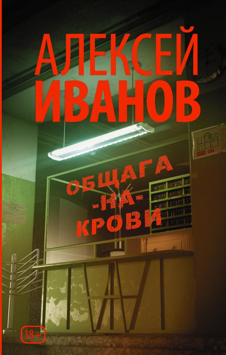 Общага-на-Крови | Иванов Алексей Викторович #1
