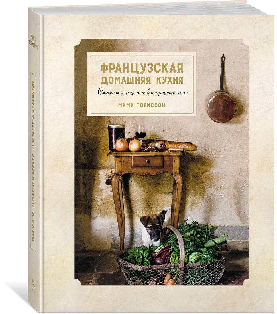 Французская домашняя кухня. Сюжеты и рецепты виноградного края | Ториссон Мими  #1