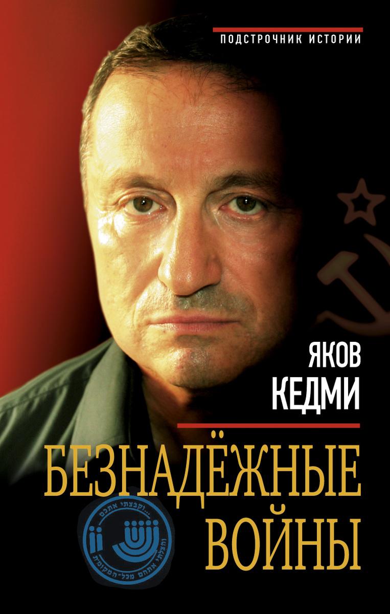 Безнадёжные войны | Кедми Яков Иосифович #1