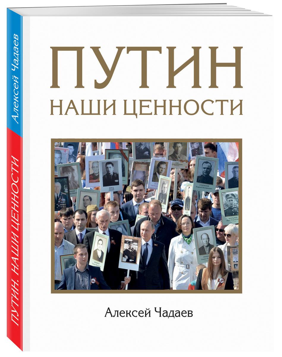 Путин. Наши ценности   Чадаев Алексей Викторович #1