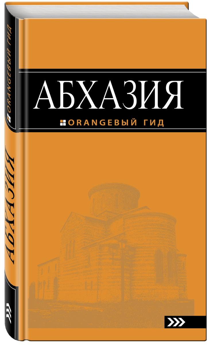 Абхазия : путеводитель. 2-е изд. доп. и испр.   Романова Анна Геннадьевна  #1