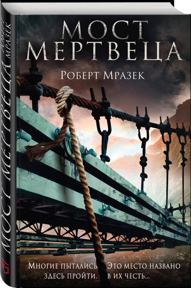 Мост мертвеца   Мразек Роберт #1