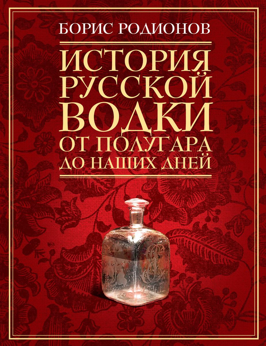 История русской водки от полугара до наших дней | Родионов Борис  #1