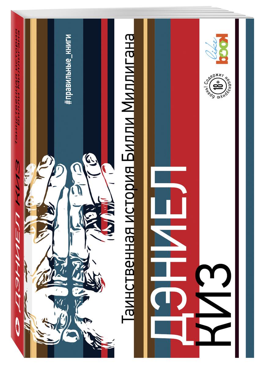 (2017)Таинственная история Билли Миллигана / The Minds of Billy Milligan   Киз Дэниел  #1