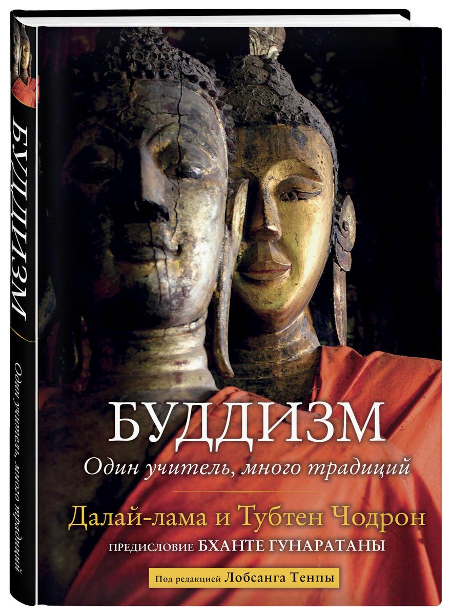 Буддизм. Один учитель, много традиций | Далай-лама, Чодрон Тубтен  #1