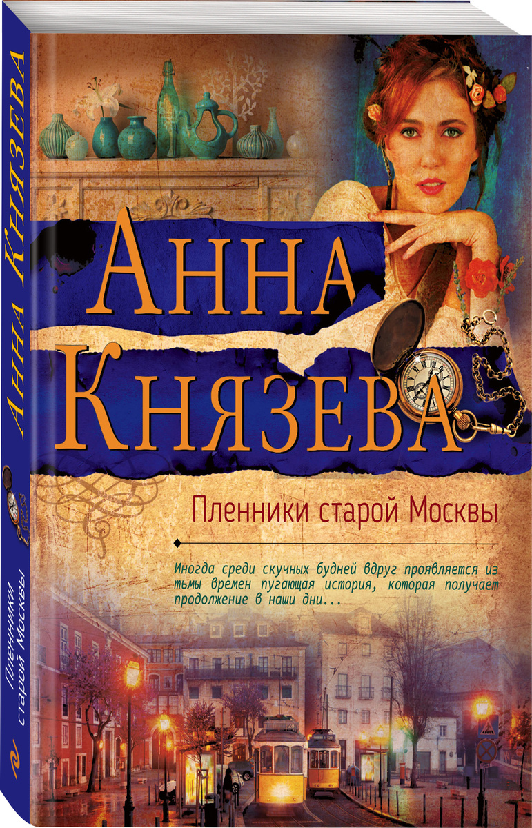 Пленники старой Москвы | Князева Анна #1