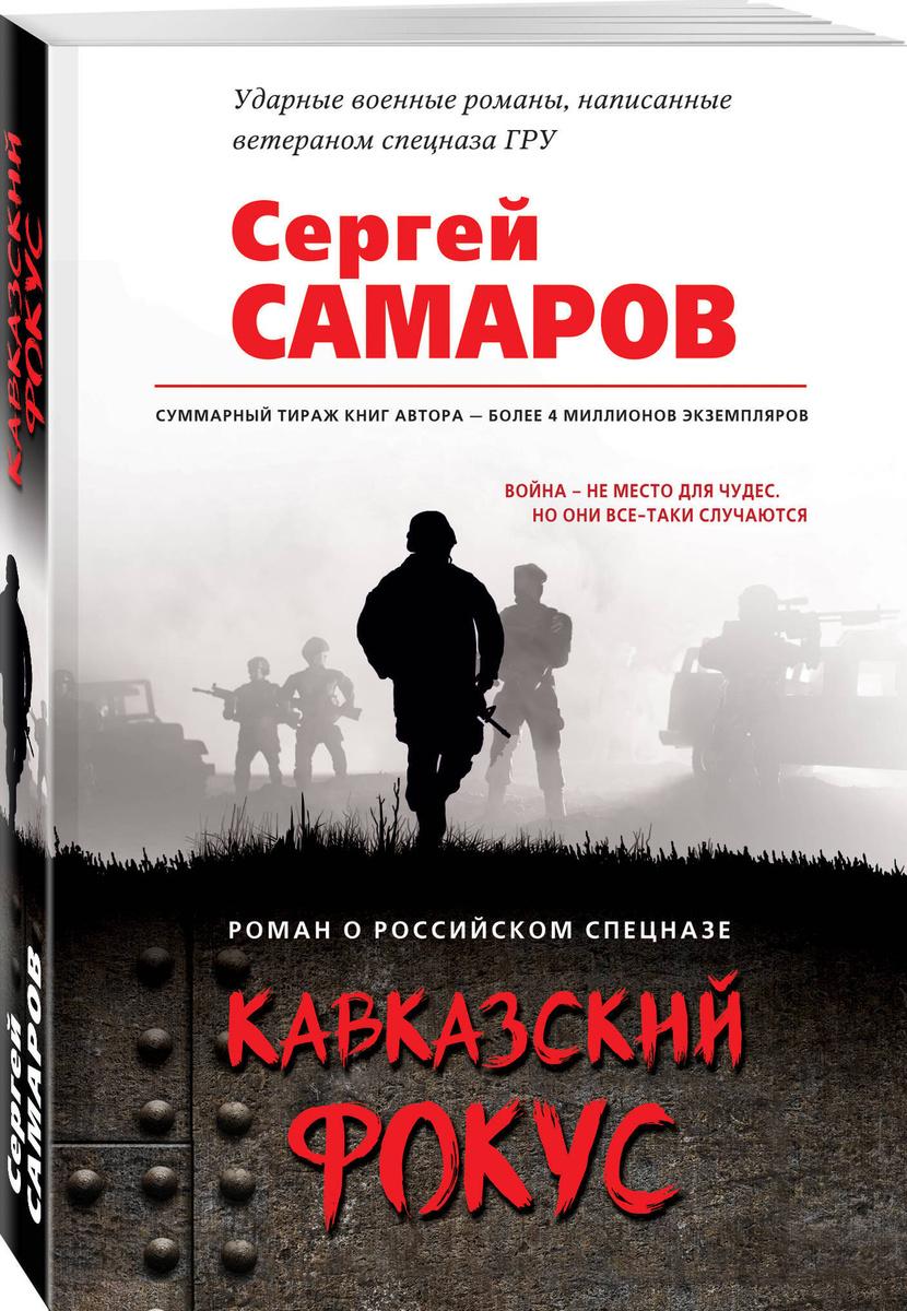 (2019)Кавказский фокус   Самаров Сергей Васильевич #1