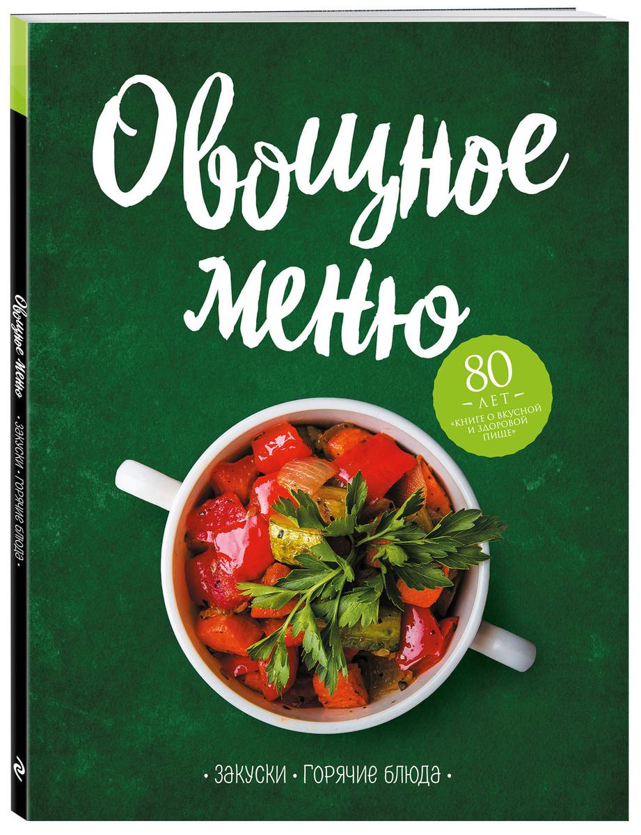 Овощное меню. Закуски. Горячие блюда | Нет автора #1
