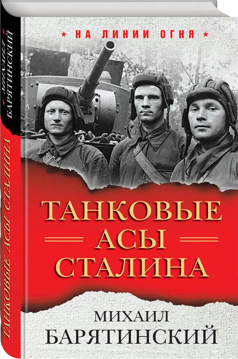 Танковые асы Сталина | Барятинский Михаил Борисович #1