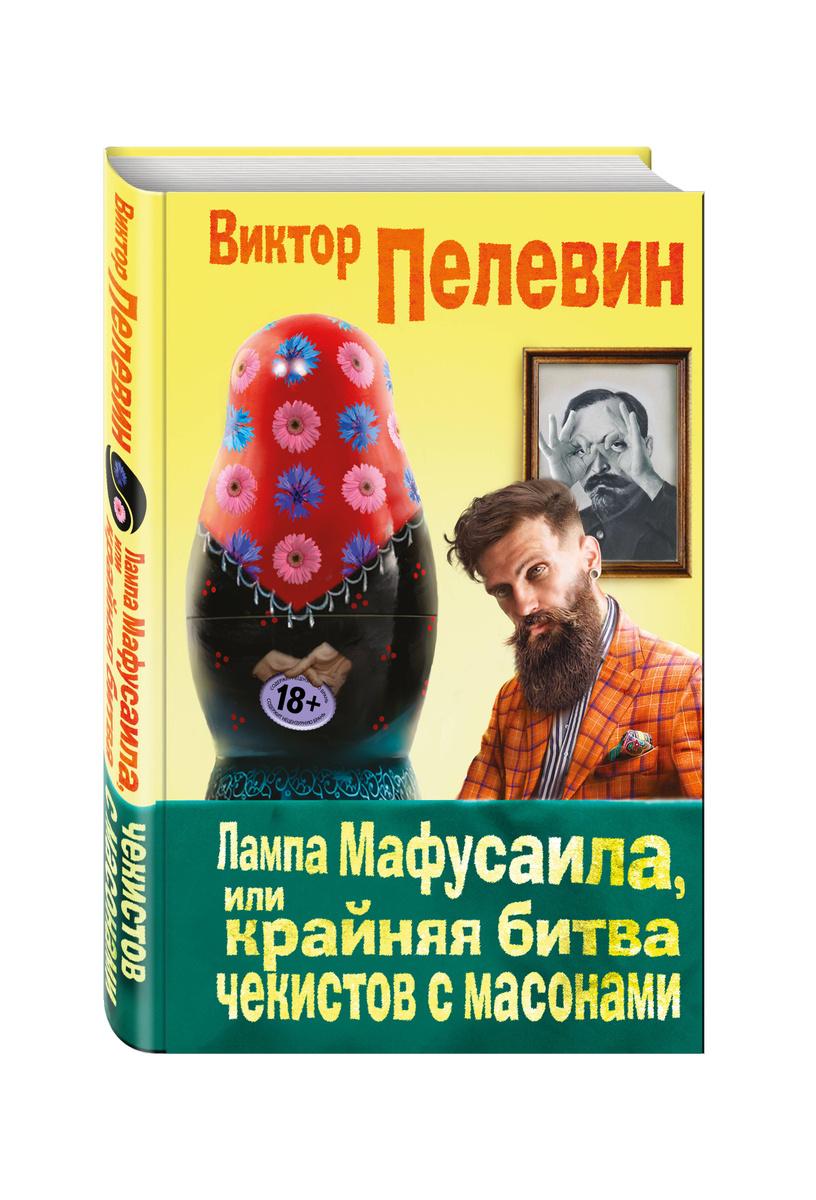Лампа Мафусаила, или Крайняя битва чекистов с масонами | Пелевин Виктор Олегович  #1
