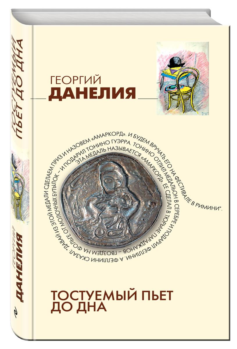 Тостуемый пьет до дна   Данелия Георгий Николаевич #1