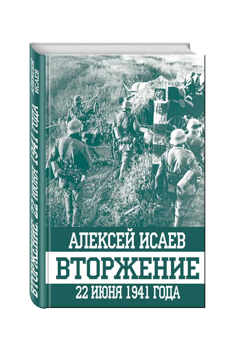 Вторжение. 22 июня 1941 года | Исаев Алексей Валерьевич #1
