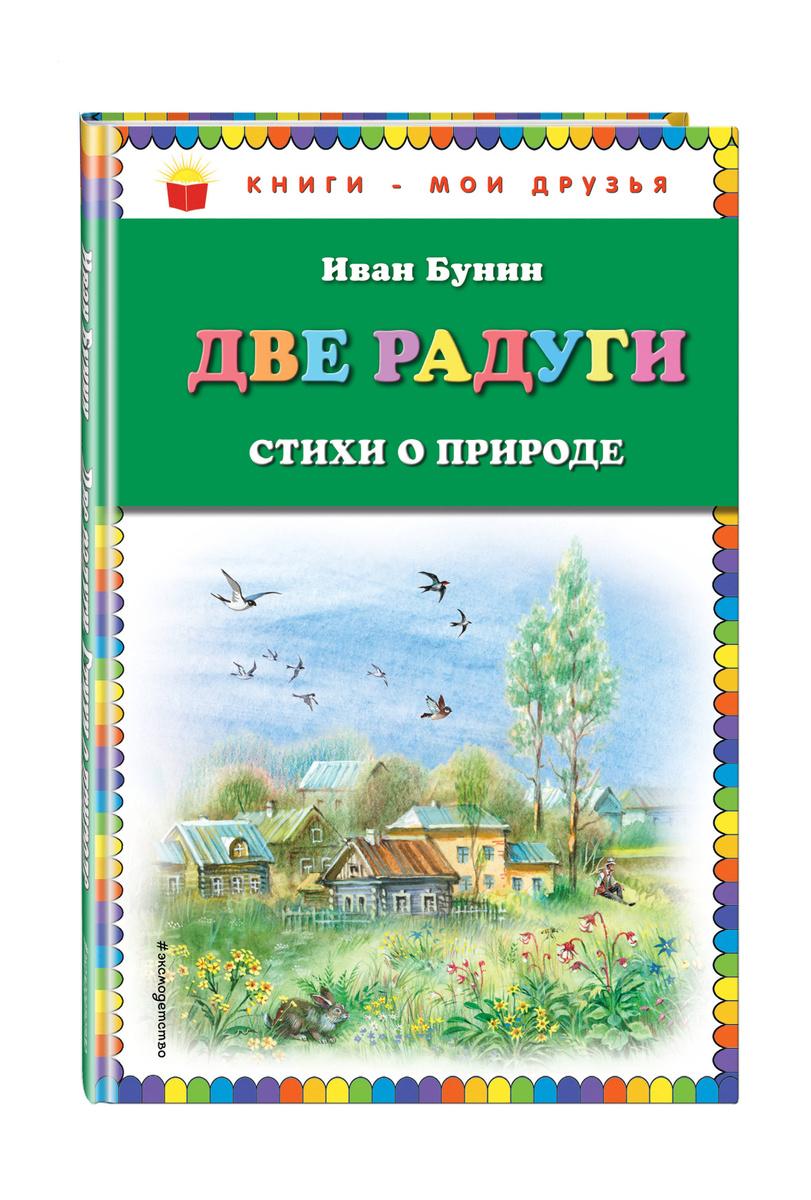 Две радуги. Стихи о природе | Бунин Иван Алексеевич #1