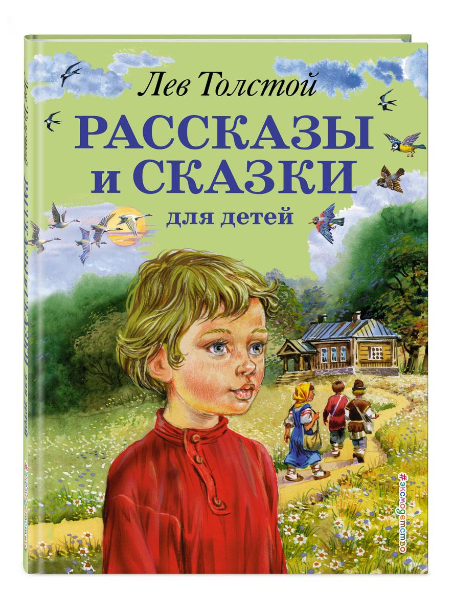Рассказы и сказки для детей (ил. В. Канивца) | Толстой Лев Николаевич  #1