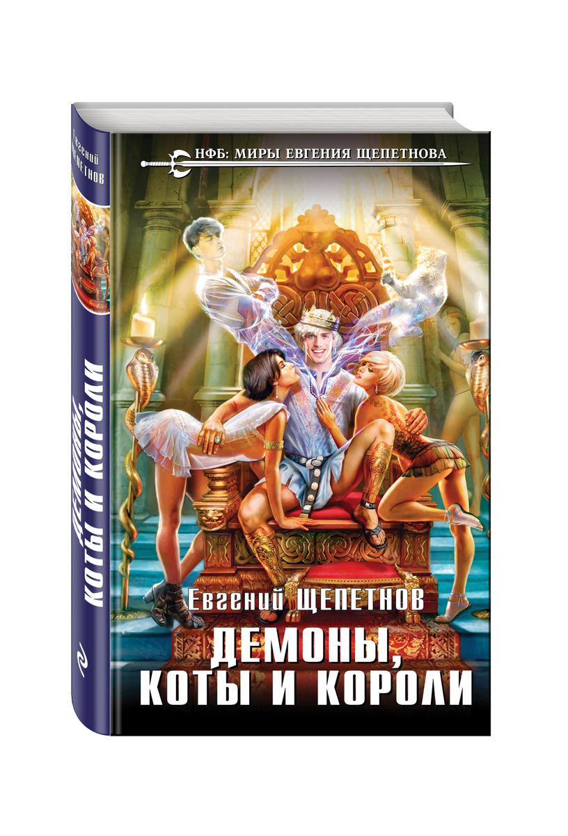 Демоны, коты и короли | Щепетнов Евгений Владимирович #1