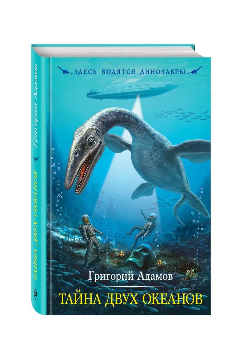 Тайна двух океанов   Адамов Григорий Борисович #1