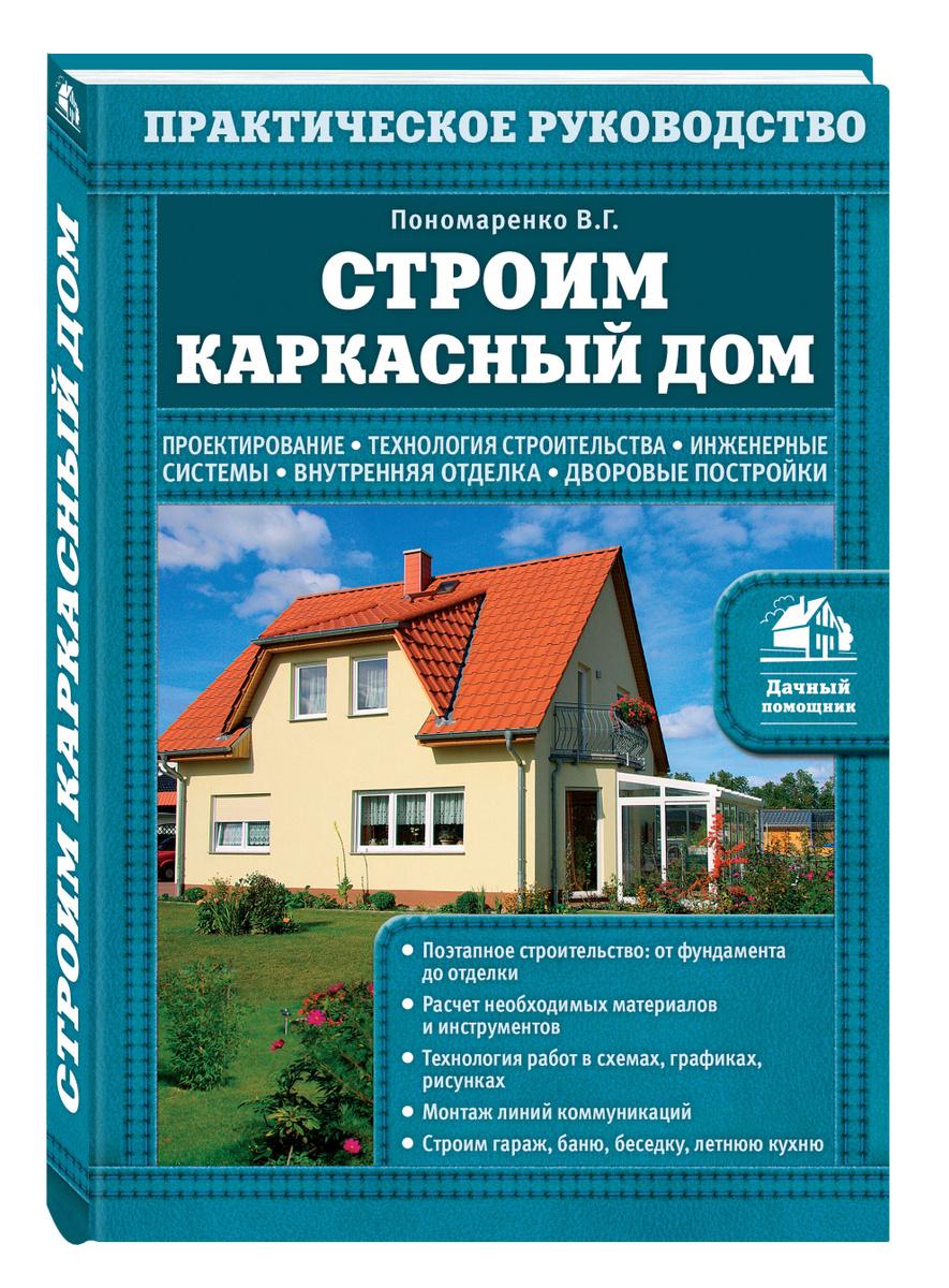 Строим каркасный дом   Пономаренко Вадим Георгиевич #1