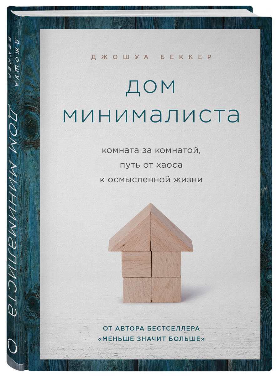 Дом минималиста. Комната за комнатой, путь от хаоса к осмысленной жизни | Беккер Джошуа  #1