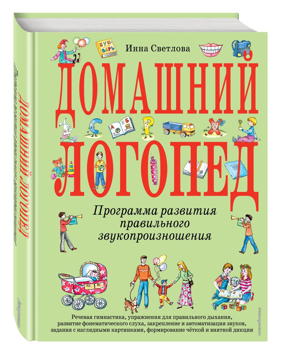Домашний логопед | Светлова Инна Евгеньевна #1