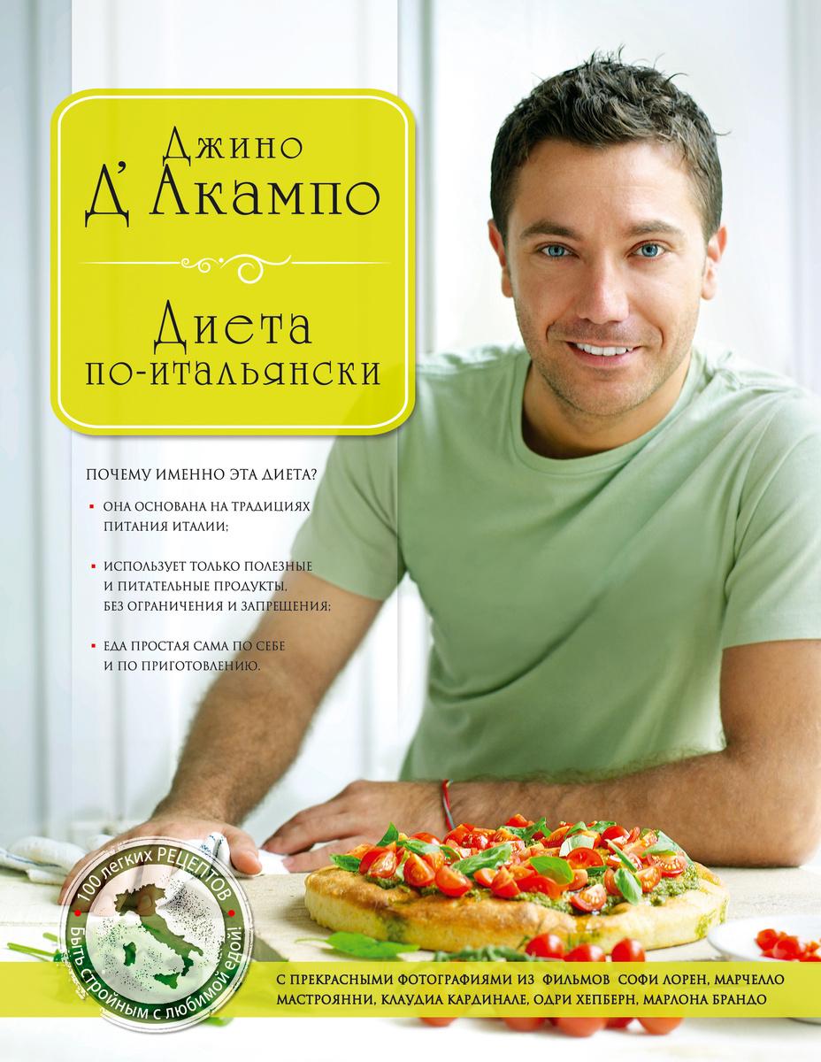 Диета по-итальянски (серия Кулинария. Зарубежный бестселлер) / The italiano dieta | Д'Акампо Джино  #1