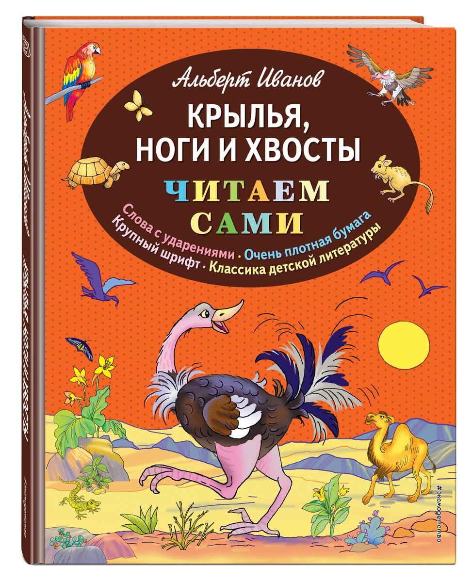 Крылья, ноги и хвосты | Иванов Альберт Анатольевич #1