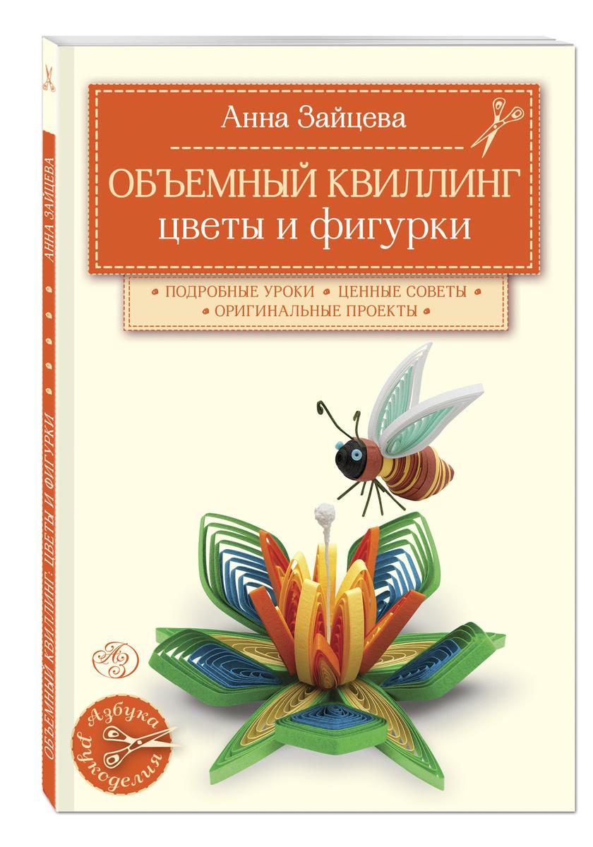 Объемный квиллинг. Цветы и фигурки животных | Зайцева Анна Анатольевна  #1