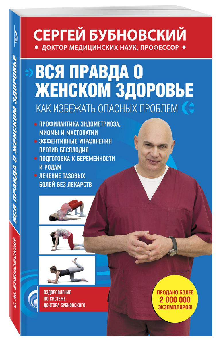 (2016)Вся правда о женском здоровье | Бубновский Сергей Михайлович  #1