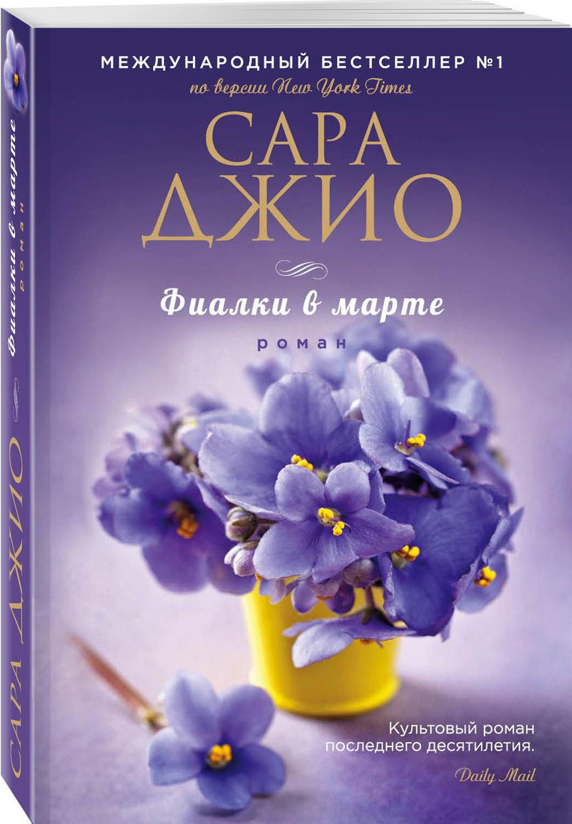 Фиалки в марте / The Violets of March | Джио Сара #1