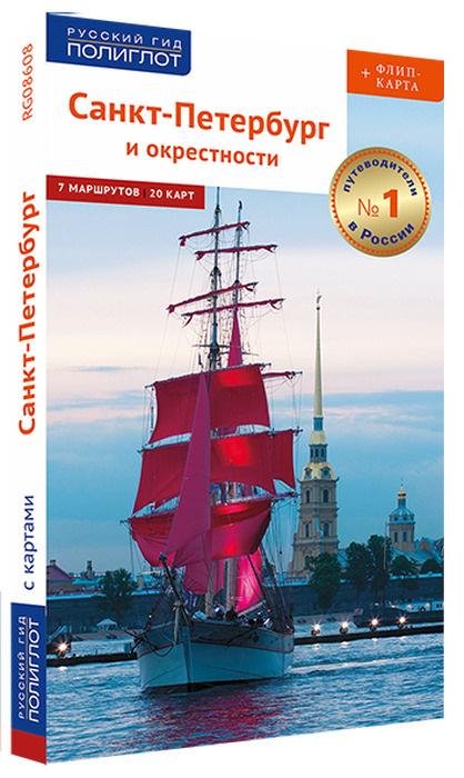 Санкт-Петербург. Путеводитель с картой | Раппопорт Анна  #1