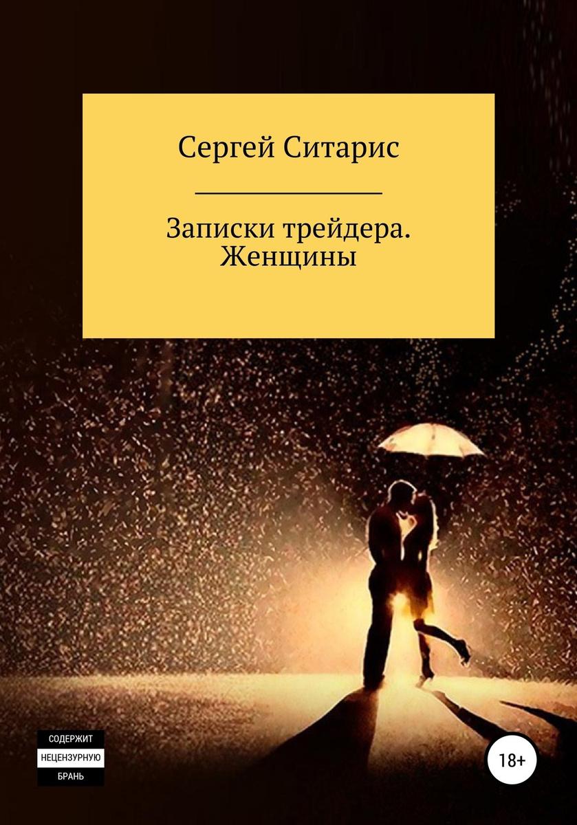 Записки трейдера. Женщины   Ситарис Сергей #1