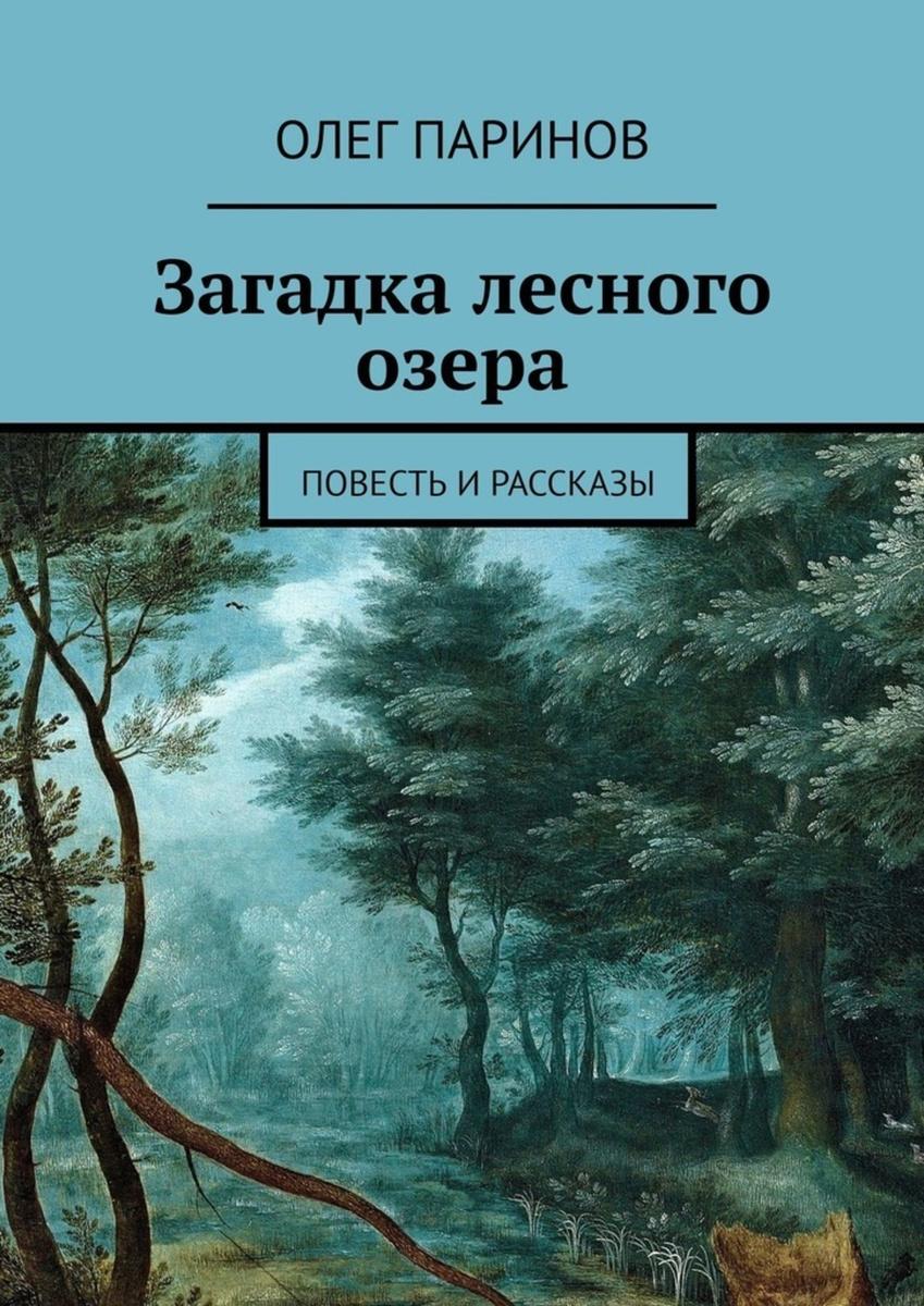 Загадка лесного озера. Повесть и рассказы | Паринов Олег  #1