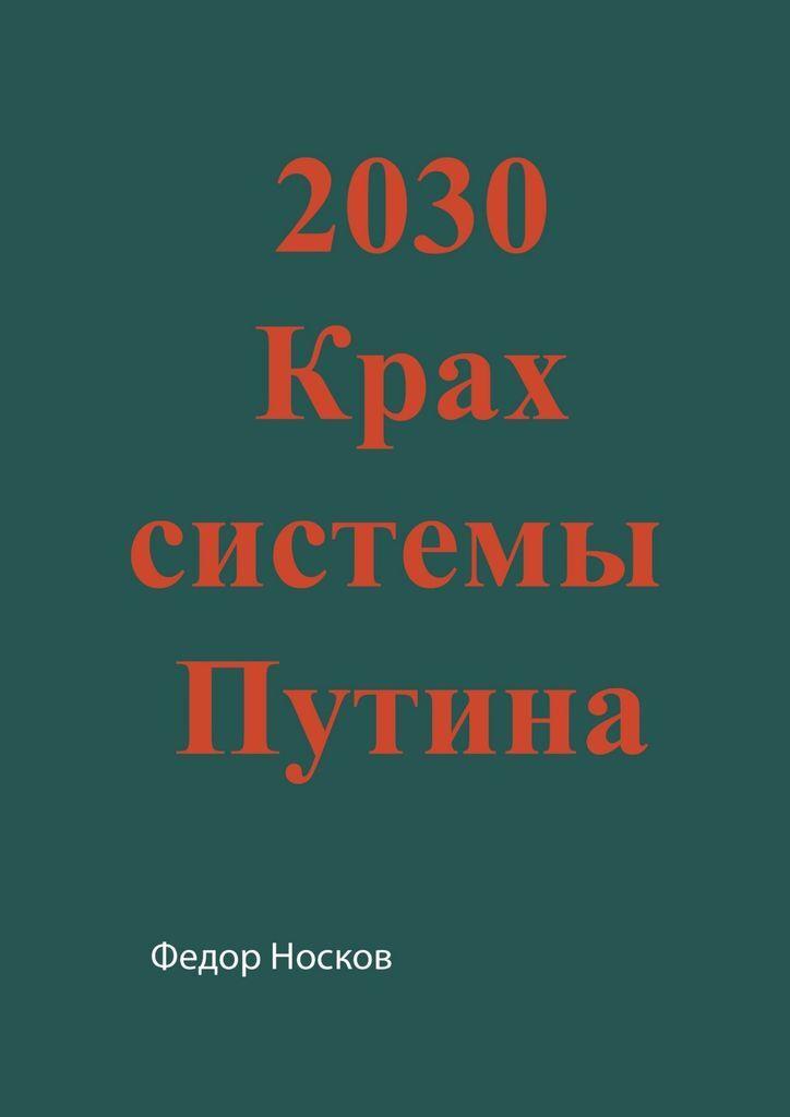 2030. Крах системы Путина #1