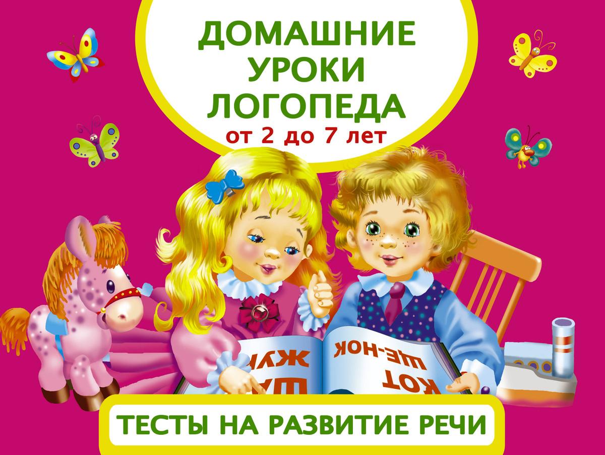 Домашние уроки логопеда. Тесты на развитие речи малышей от 2 лет до 7лет | Матвеева Анна Сергеевна  #1