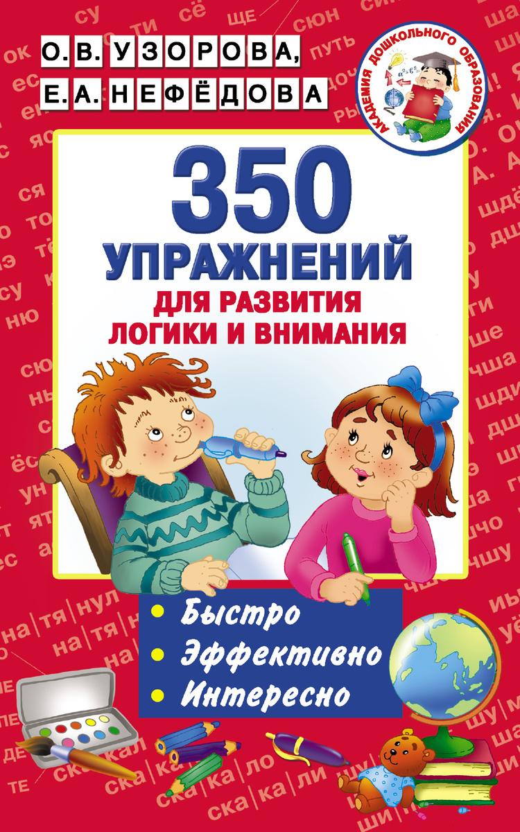 350 упражнений для развития логики и внимания   Узорова Ольга Васильевна, Нефедова Елена Алексеевна  #1