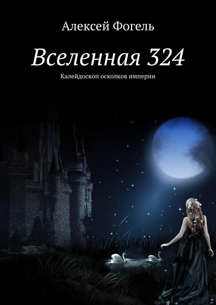 Вселенная 324 #1
