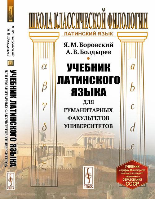 Учебник латинского языка для гуманитарных факультетов университетов  #1
