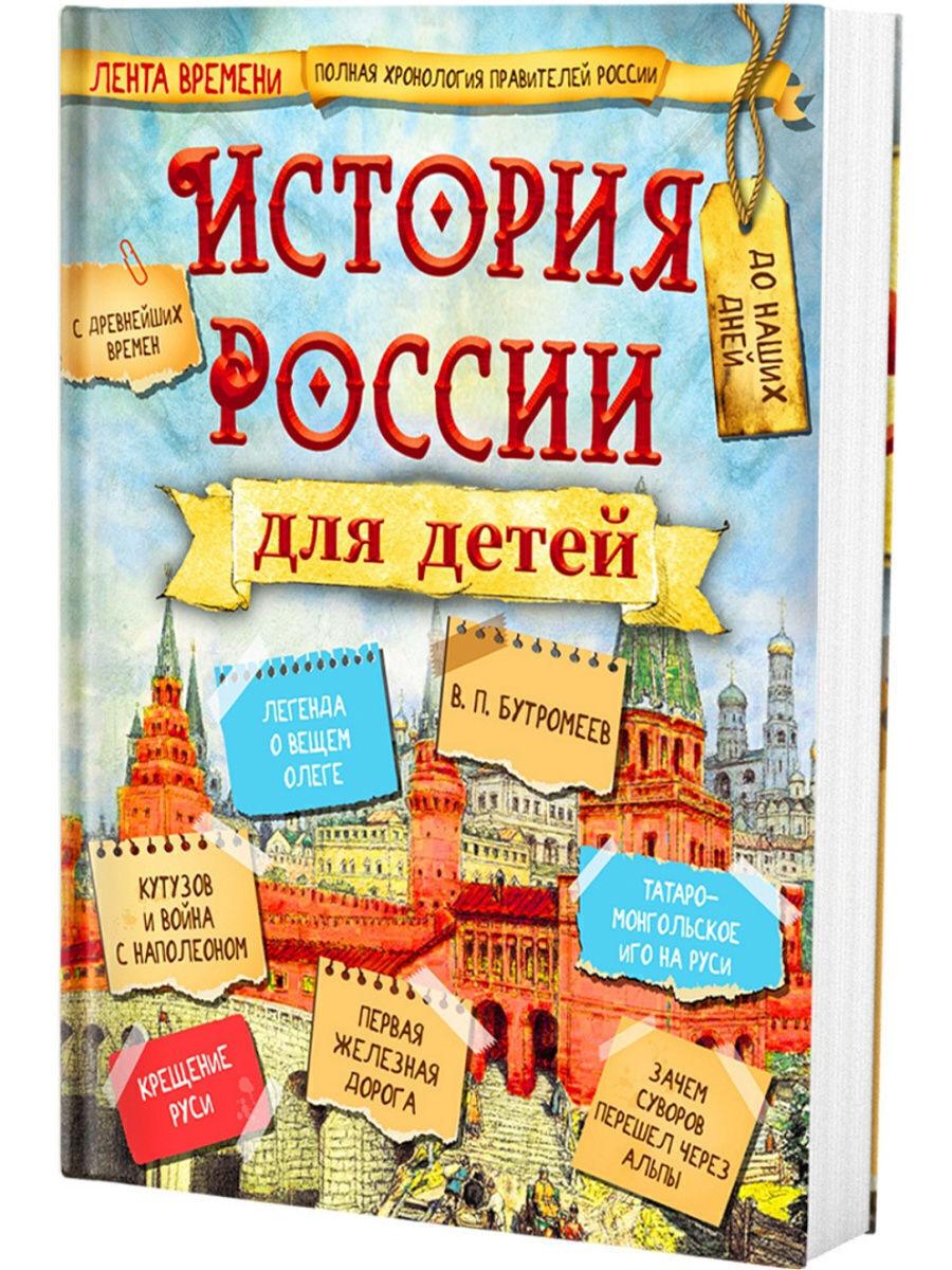 История России для детей | Бутромеев Владимир Петрович #1