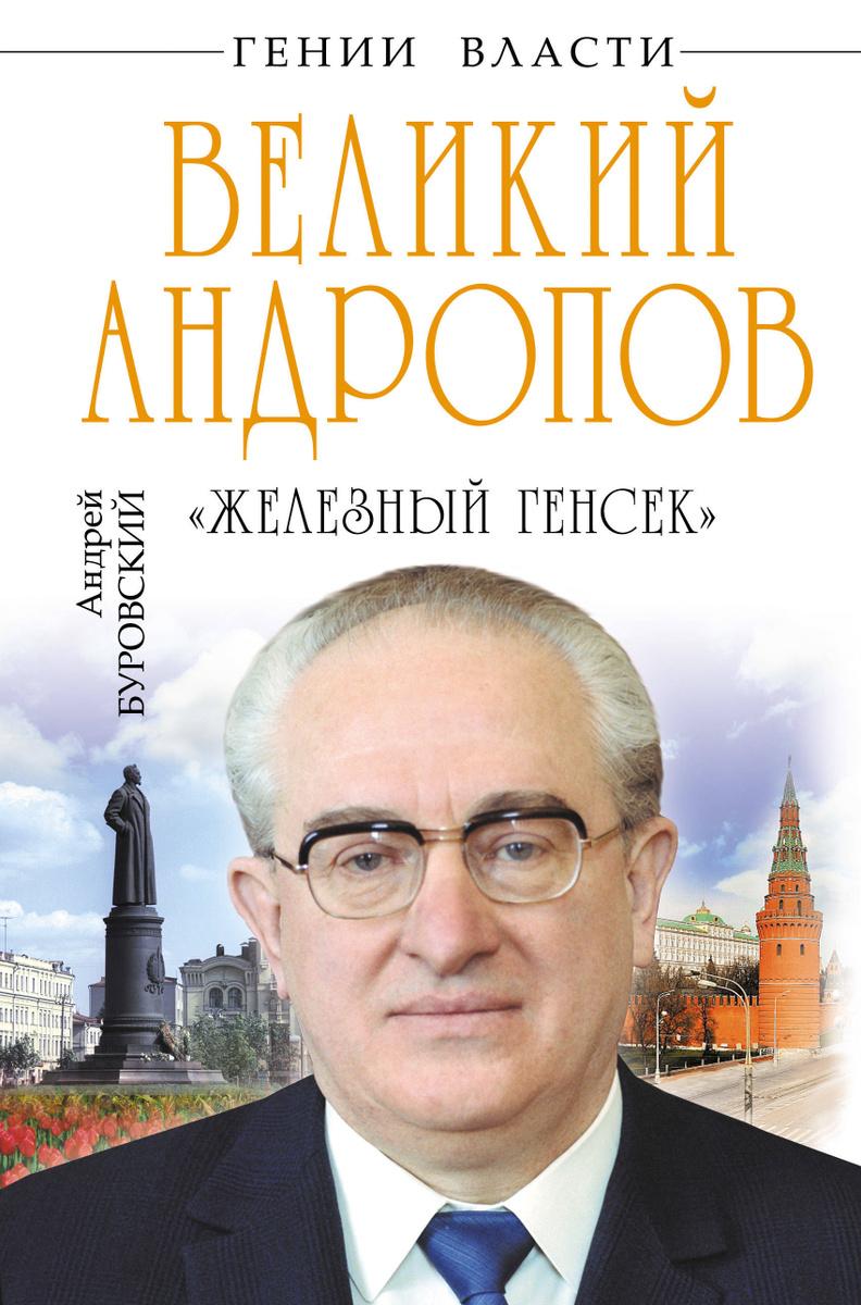 Великий Андропов. «Железный генсек»   Буровский Андрей Михайлович  #1