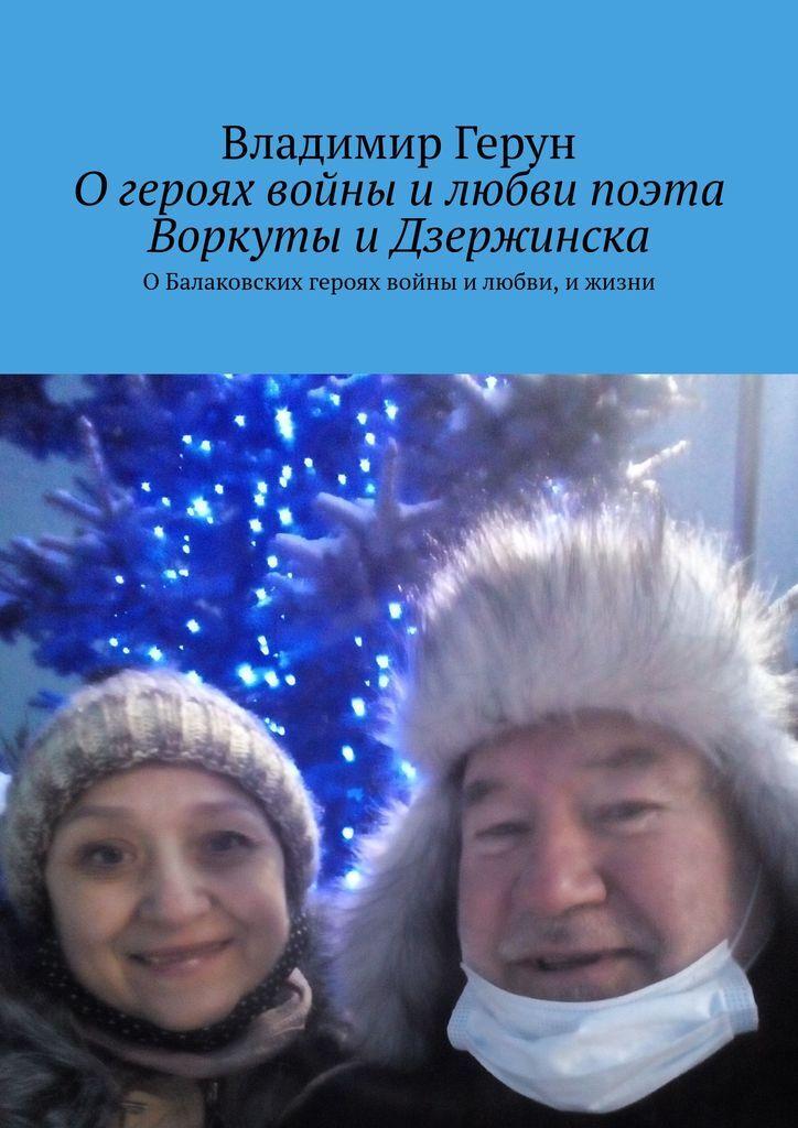 О героях войны и любви поэта Воркуты и Дзержинска #1