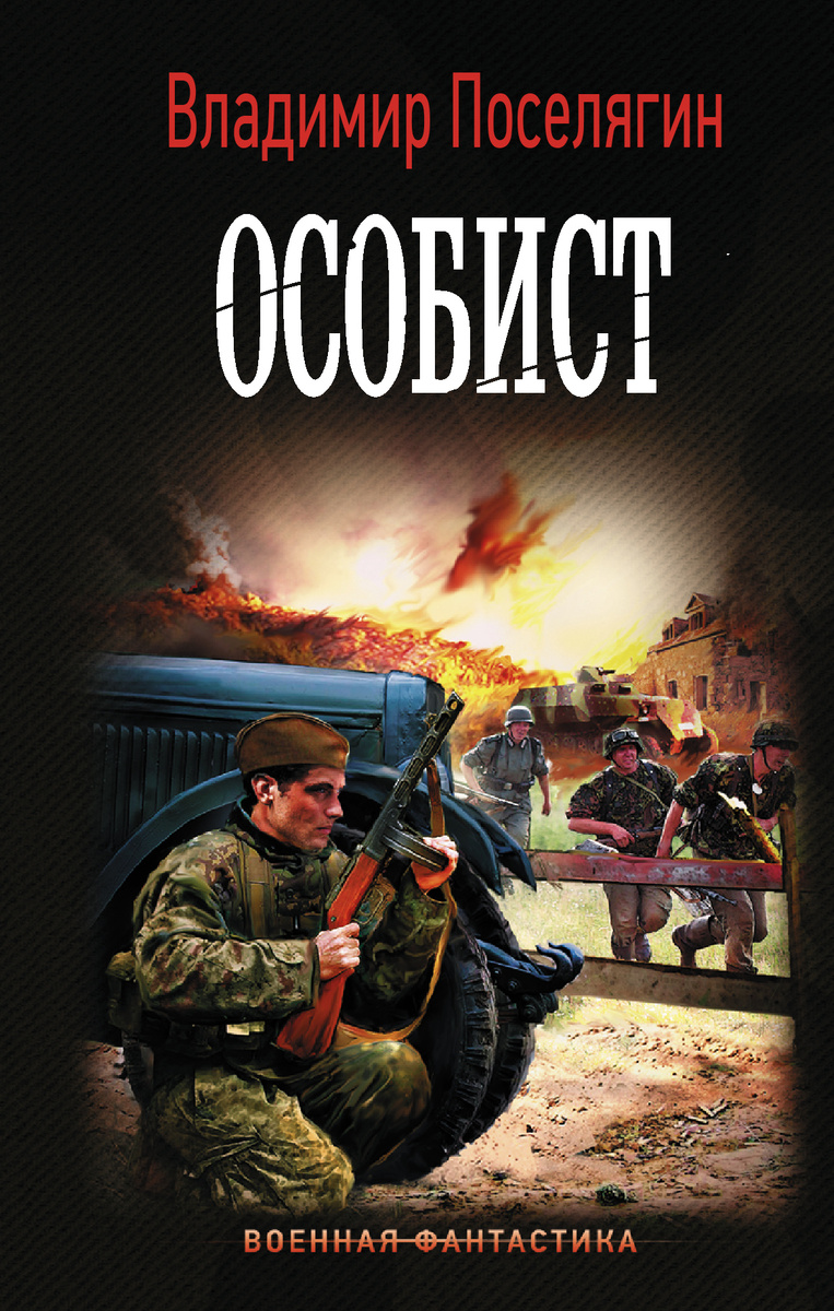 Особист | Поселягин Владимир Геннадьевич #1