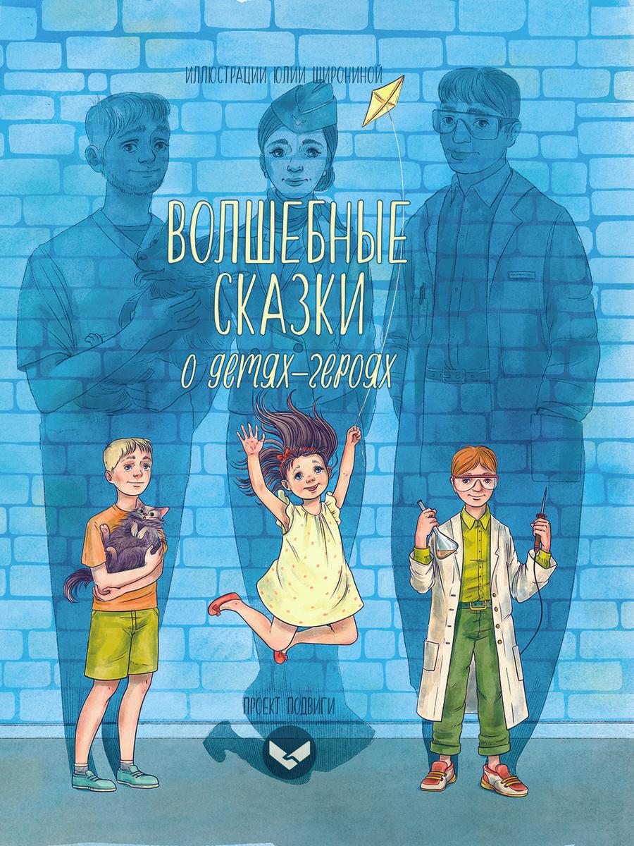 Волшебные сказки о детях-героях. Том 2 #1
