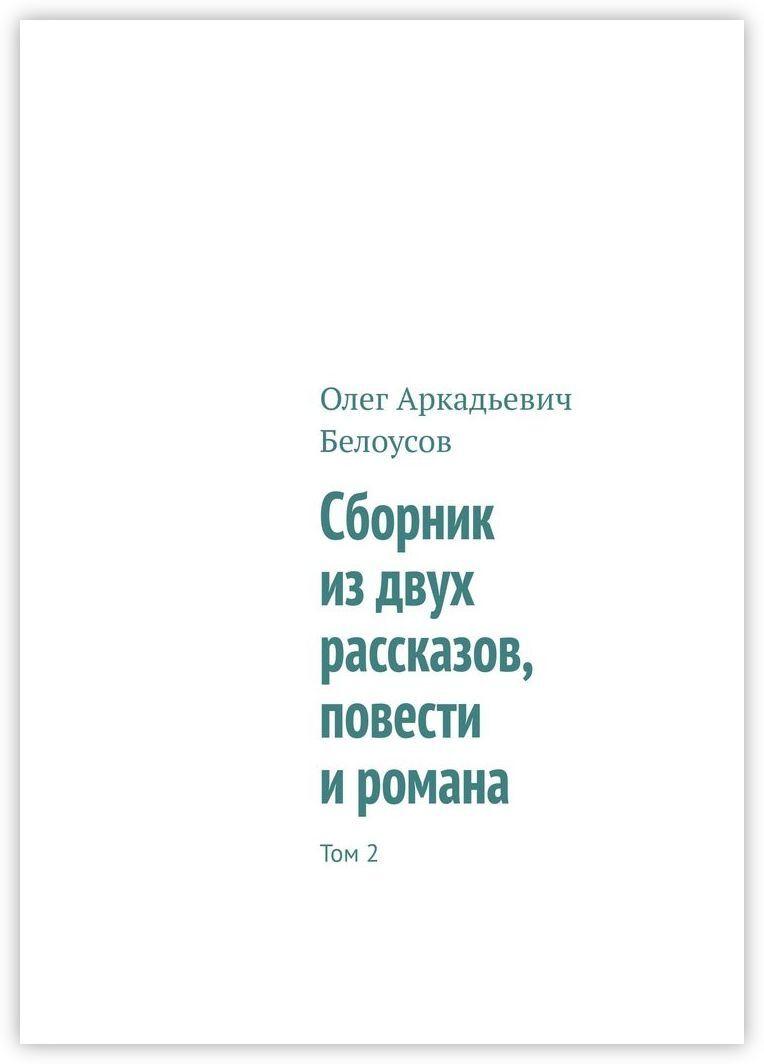 Сборник из двух рассказов, повести и романа #1