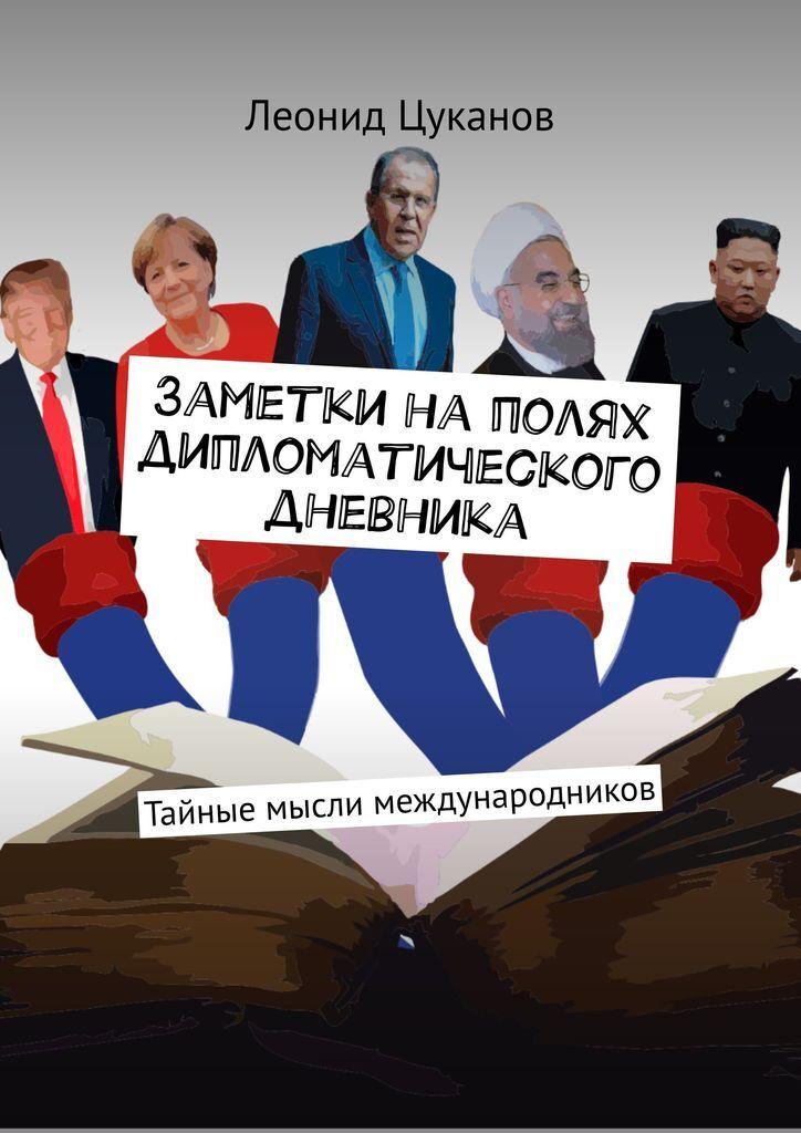 Заметки на полях дипломатического дневника #1