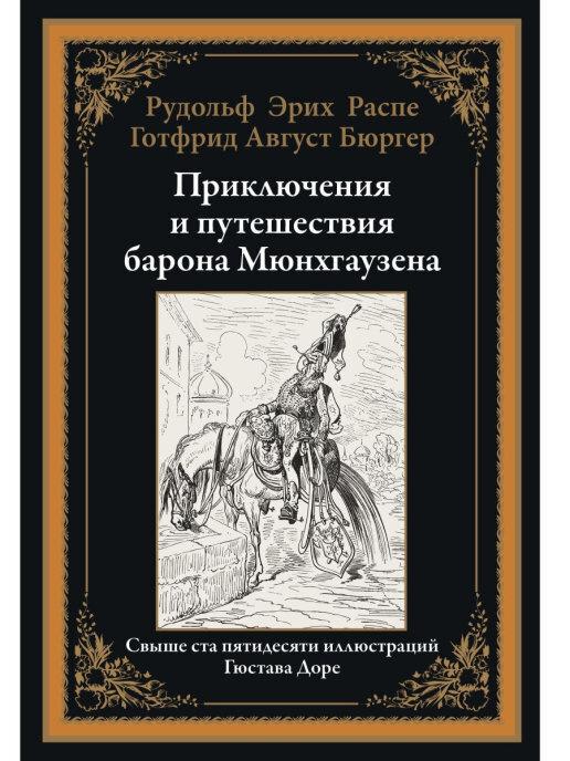 Приключения и путешествия барона Мюнхгаузена. Иллюстрированное издание с закладкой-ляссе  #1