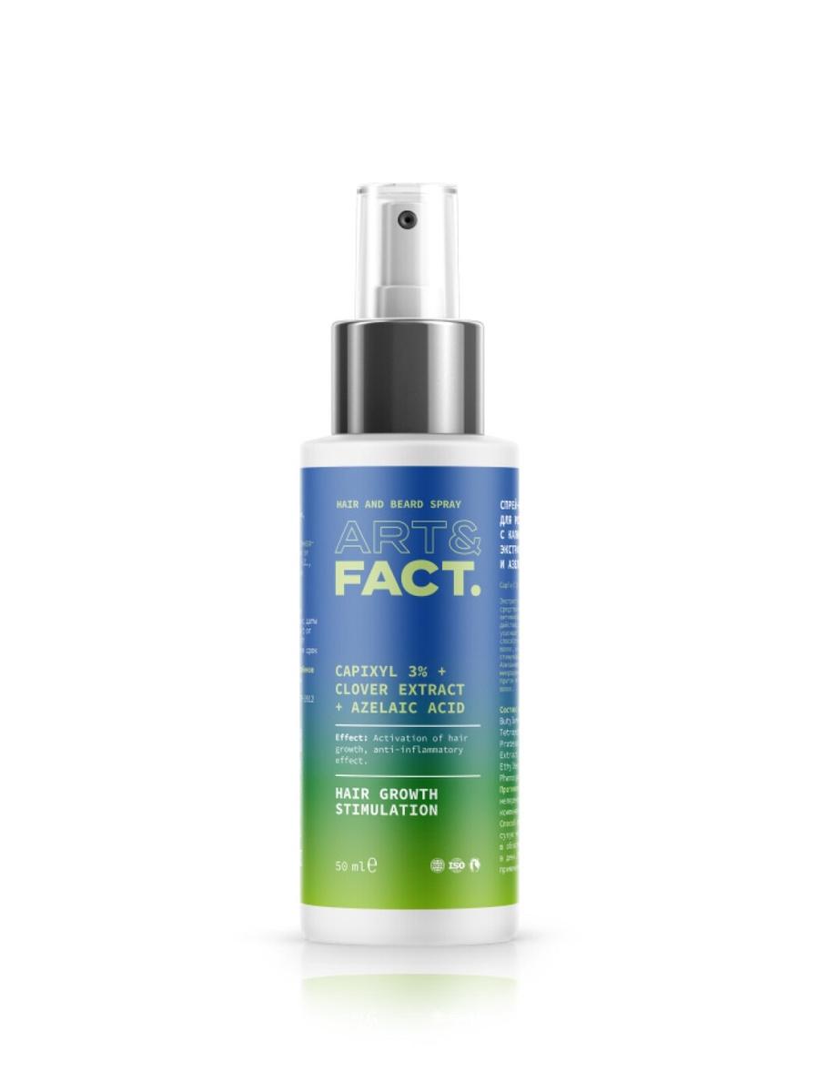 Спрей-активатор для роста бороды и волос с капиксилом 3%, экстрактом клевера и азелаиновой кислотой, #1