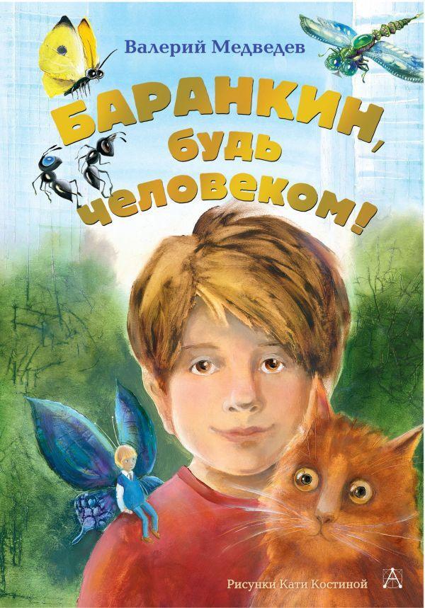 Баранкин, будь человеком! | Медведев Валерий Владимирович  #1
